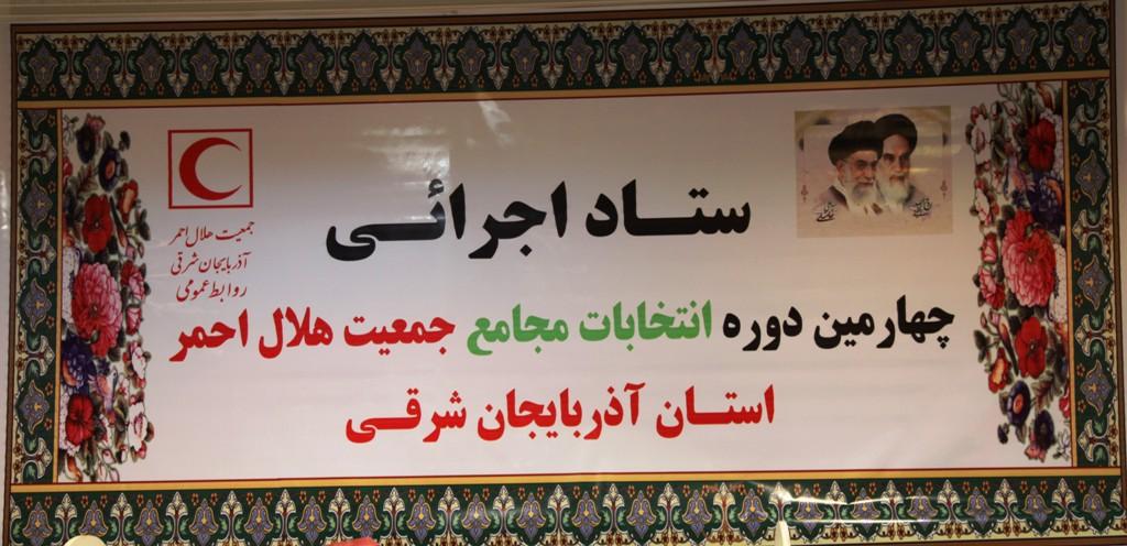 انتخابات مجامع جمعیت برای هلال احمر از اهمیت ویژه ای برخوردار است