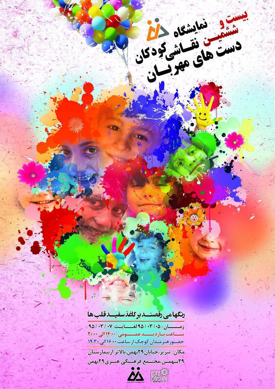 نمایشگاهی از مهربانی کودکان در قاب نقاشی / نمایشگاه رنگها میرقصند بر کاغذ سفید قلبها برگزار می کند