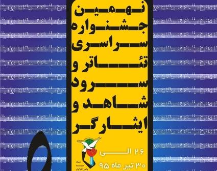معرفی برگزیدگان نهمین جشنواره تئاتر و سرود شاهد و ایثارگر