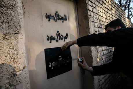 مشروح جلسه دوم دادگاه متعرضین به سفارت عربستان