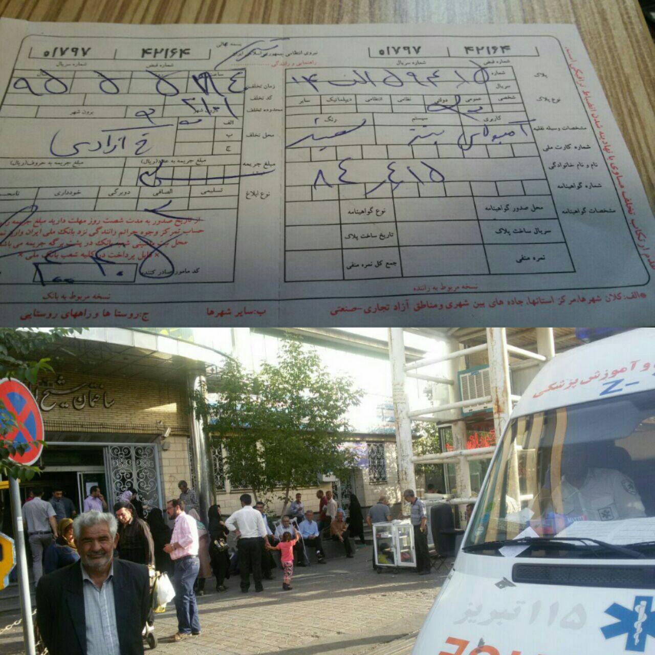 جریمه آمبولانس در حین ماموریت در تبریز