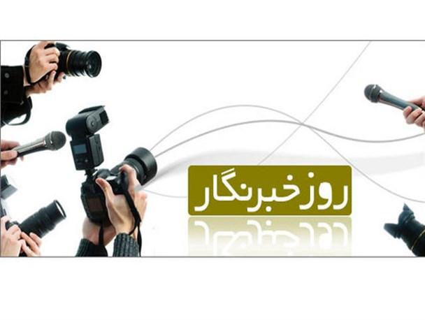 همایش روز «خبرنگار» فردا برگزار میشود