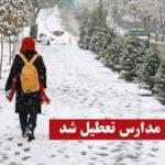 مدارس برخی نقاط آذربایجان شرقی به دنبال بارش برف تعطیل شد