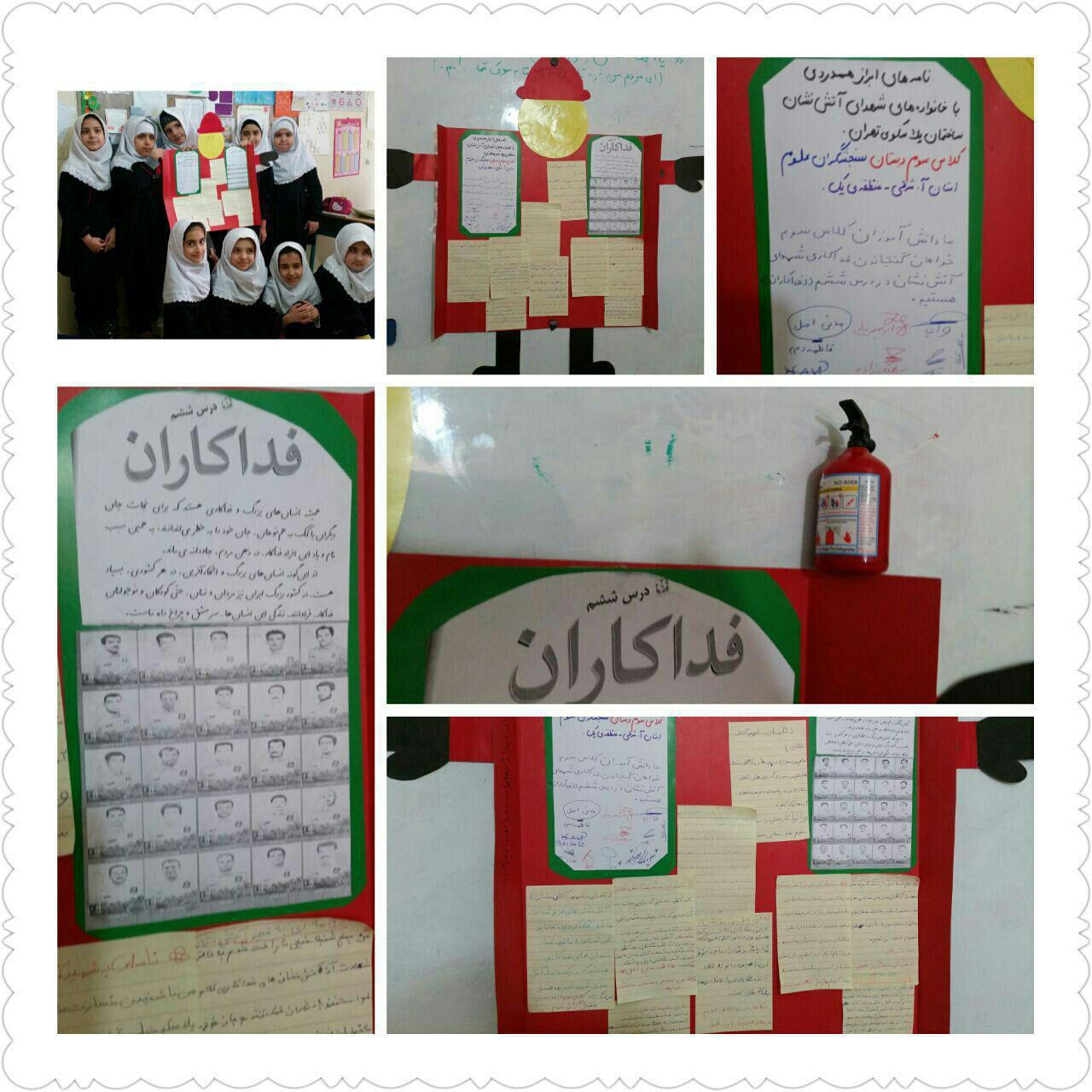نامه دانش آموزان تبریزی برای درج فداکاری شهدای آتش نشان در کتاب فارسی پایه سوم