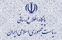 اطلاعیه هیات دولت جمهوری اسلامی ایران به مناسبت رحلت آیت الله هاشمی رفسنجانی
