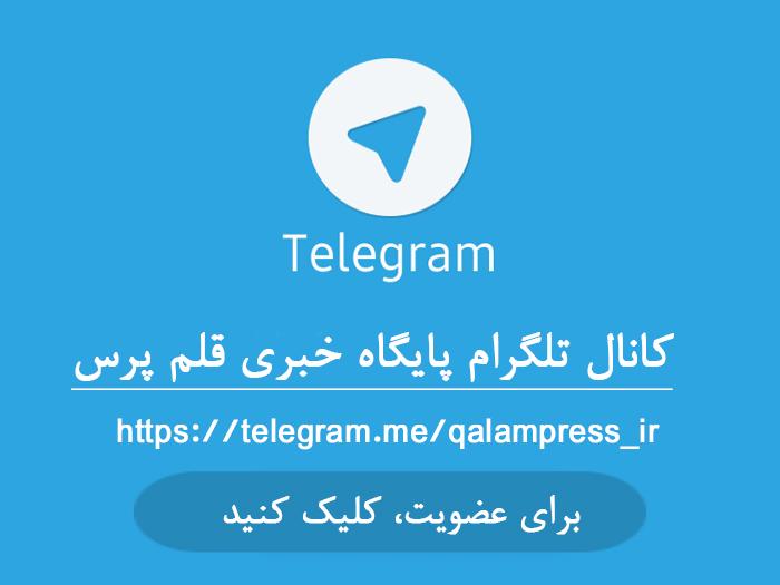 کانال تلگرام، پایگاه خبری قلم پرس