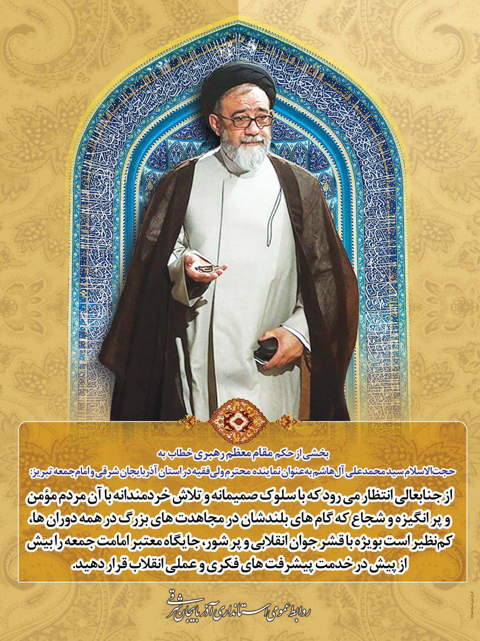 حجتالاسلام سیّد محمّدعلی آلهاشم