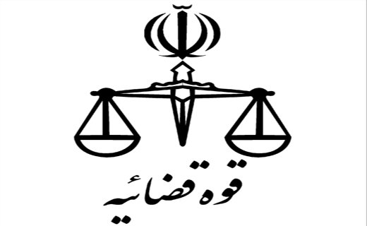 بیانیه مرکز حفاظت و اطلاعات کل قوه قضائیه در پی انتشار شایعات اخیر