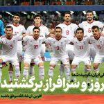 پیام رهبر انقلاب به تیم ملی فوتبال پس از آخرین بازی در جام جهانی روسیه