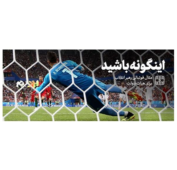 انتشار اولین فیلم از سخنان رهبر انقلاب درباره بازی ایران-اسپانیا / مثال فوتبالی رهبر انقلاب برای هیئت دولت