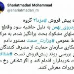 دستور فوری وزیر صنعت برای بررسی نحوه پیشفروش مزدا ۳ گروه خودروی بهمن