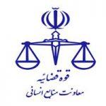 آزمون قضاوت ۲۷ مهر برگزار میشود