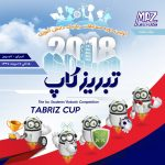 برگزاری اولین دوره مسابقات رباتیک دانش آموزی در تبریز
