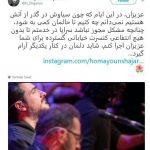 تصمیم همایون شجریان برای برگزاری کنسرت خیابانی