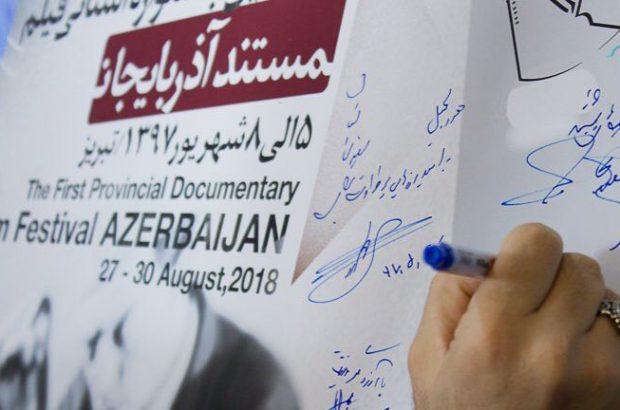 فیلم های راه یافته به بخش مسابقه جشنواره مستند آذربایجان اعلام شد