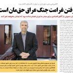 باید یک ستاد اقتصادی با همه کشورهای همسایه داشته باشیم /مطالبه غرامت جنگی از عراق از حقوق مسلم ملت ایران است