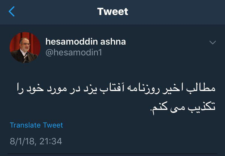 حسام الدین آشنا: مطالب اخیر روزنامه آفتاب یزد در مورد خود را تکذیب مى کنم