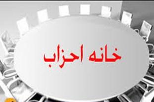 ۵۱ حزب و تشکل سیاسی که یارانه میگیرند+ اسامی