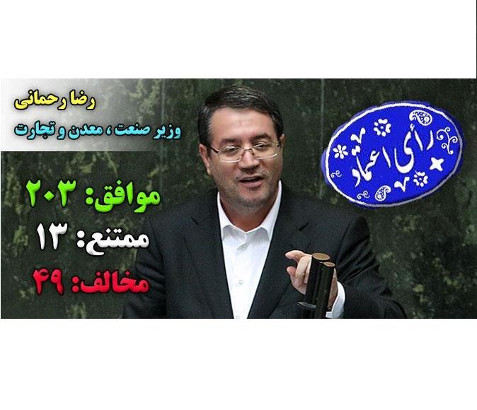 خواسته مردم آذربایجان برای داشتن یک وزیر ترک زبان محقق شد/ رضا رحمانی از مجلس رای اعتماد گرفت