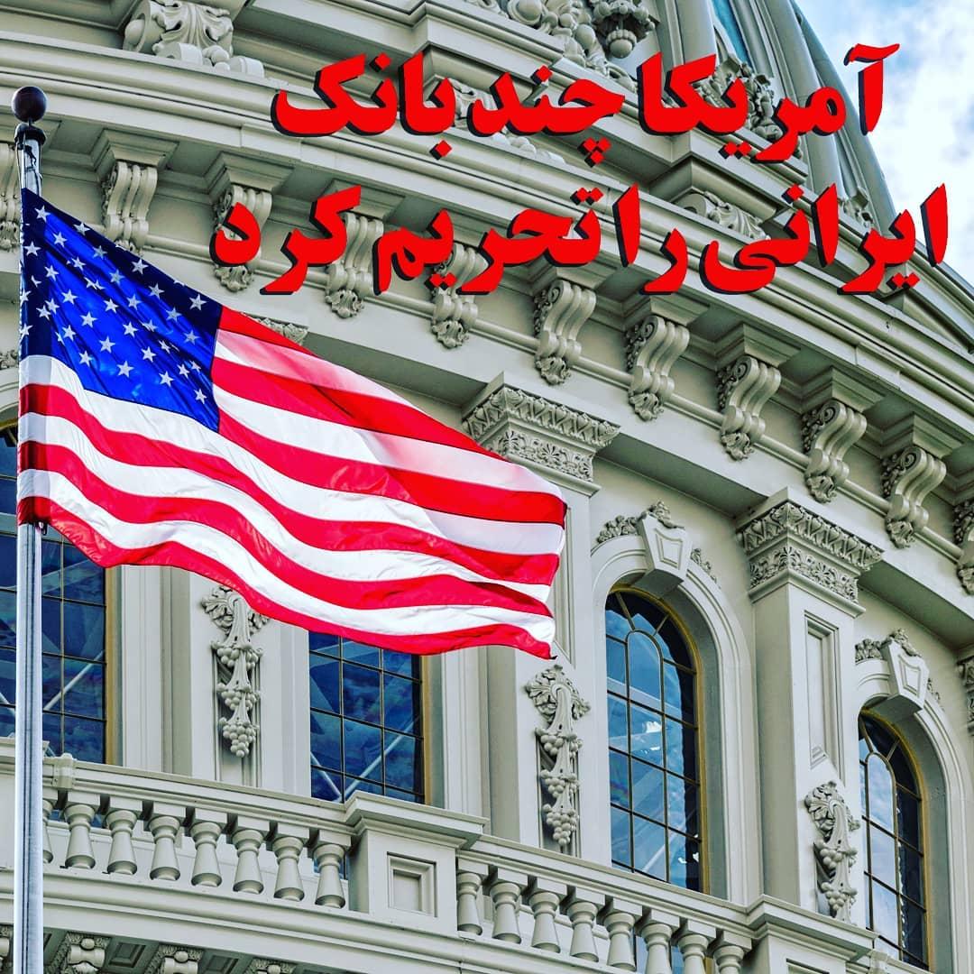 وزارت خزانهداری آمریکا چند بانک و شرکت ایرانی را تحریم کرد