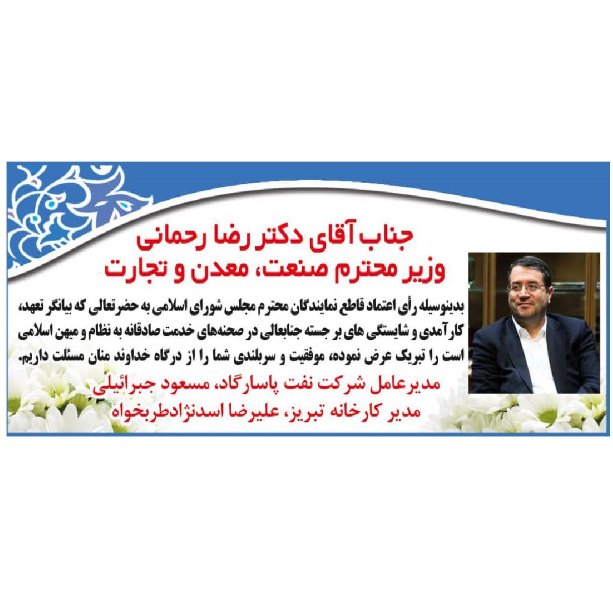 پیام تبریک مدیران شرکت نفت پاسارگاد به مناسبت انتخاب وزیر صنعت