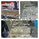 کشف بزرگترین محموله هروئین در مرز ایران- ترکیه+ عکس