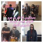 بازداشت ۱۷ نفر به جرم قاچاق انسان در مرز ایران با ترکیه+ عکس