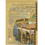 رونمایی از مدل فرضی شنب غازان بزرگ در تبریز + جزئیات