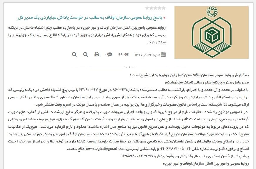 واکنش روابط عمومی سازمان اوقاف کشور به موضوع درخواست پاداش میلیاردی