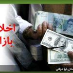 دستگیری عوامل اخلال در نظام ارزی کشور در استان های قزوین و آذربایجان شرقی