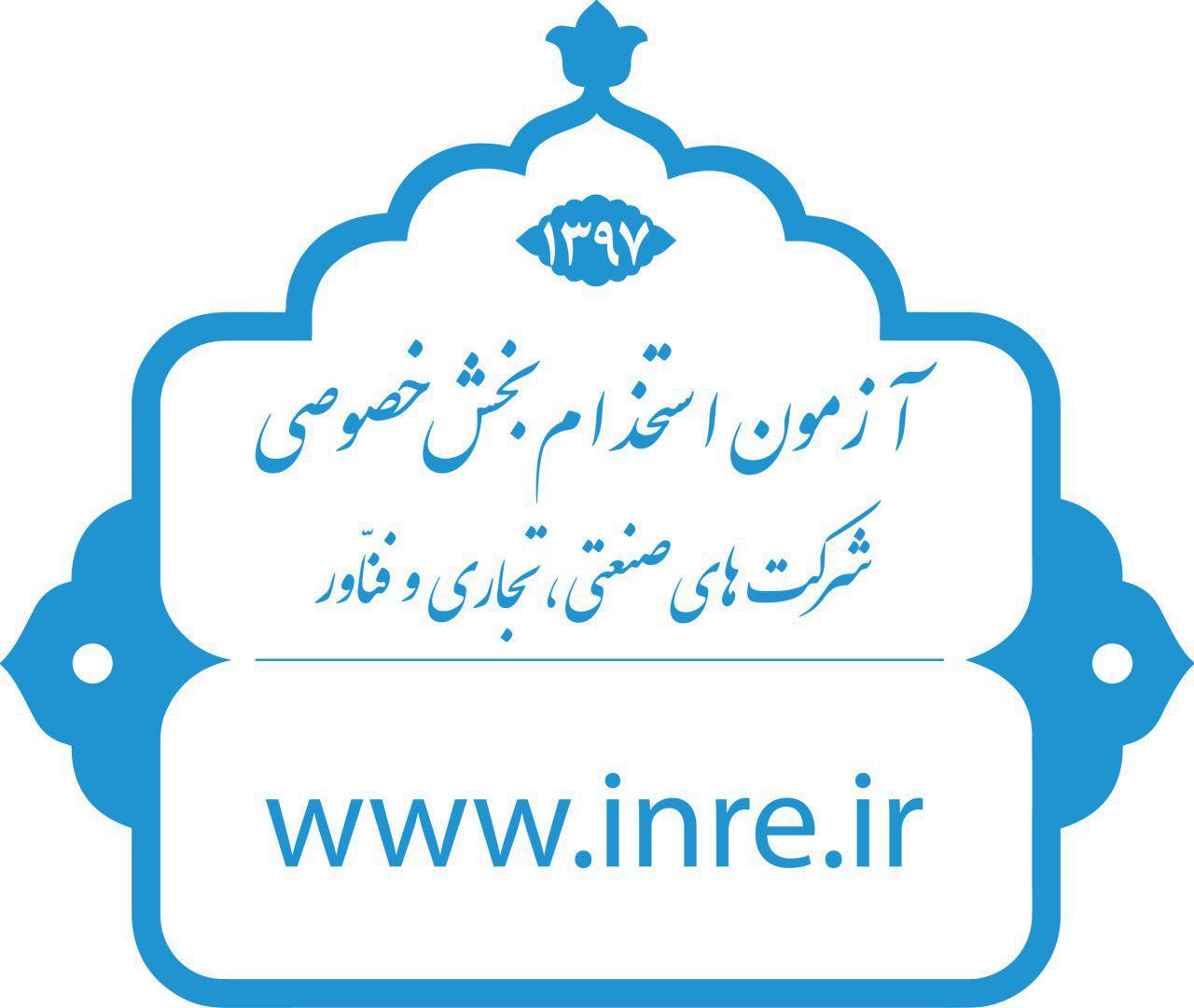 برگزاری مرحله حضوری آزمون استخدام بخش خصوصی در تبریز