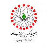 پیام مشترک نماینده ولی فقیه در استان و استاندار آذربایجان شرقی به مناسبت چهلمین سالروز پیروزی انقلاب اسلامی