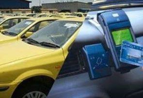 پرداخت کرایه تاکسیها از تیرماه ۹۸ الکترونیکی میشود