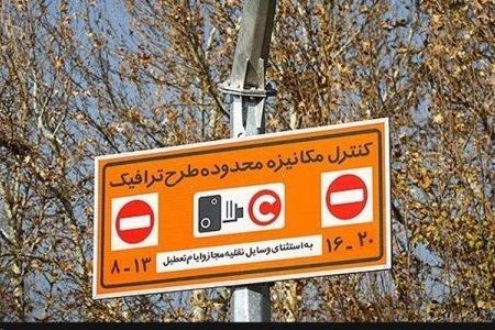 طرح زوج و فرد خودروها از ۱۵ اسفند در تبریز اجرا می شود