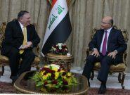 رسانه عراقی: تاکید صالح و پمپئو بر عدم افزایش تنش با ایران