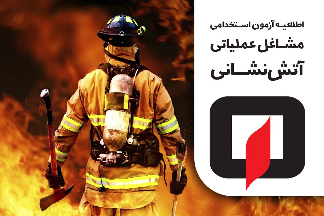 آغاز استخدام۱۷۱ نفر در مشاغل آتشنشانی شهرداریهای استان از دوشنبه