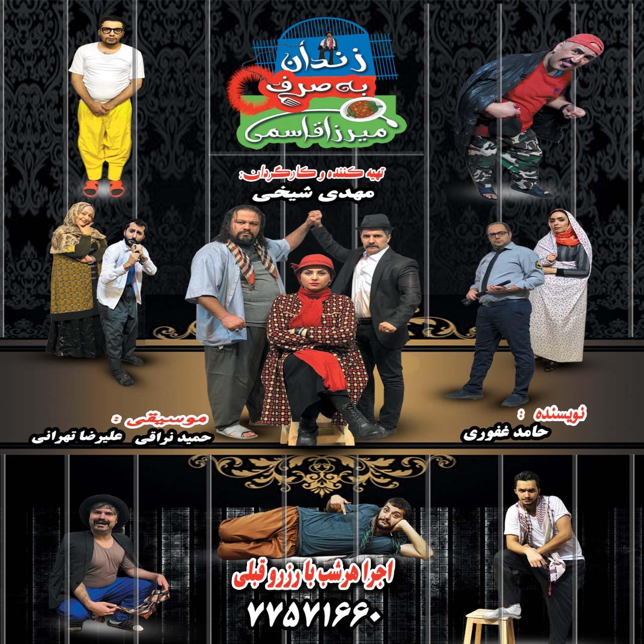 «زندان به صرف میرزا قاسمی» را امتحان کنید/ بهترین تئاتر کمدی تهران