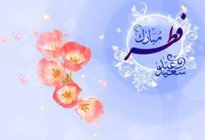 فردا چهارشنبه عید فطر است