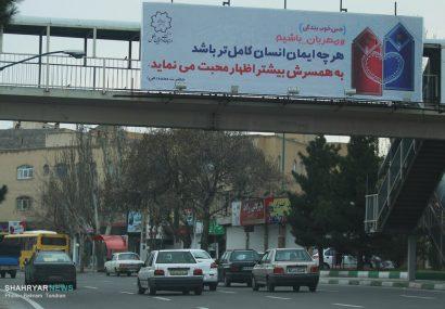 اقدام ارزشمند شهرداری تبریز در انعکاس پیامهای فرهنگی با تبلیغات محیطی