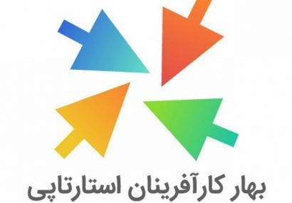 دومین رویداد ملی بهار کارآفرینان استارتاپ در تبریز برگزار خواهد شد
