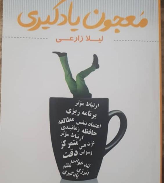 نگاهی به کتاب معجون یادگیری به نوشته یلدا زارعی/با خواندن این کتاب استرس را فراموش و تمرکزتان را ایده آل سازید