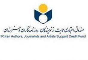 بهره مندی ۶۲۸ نفر در آذربایجانشرقی از مزایای بیمه هنرمندان و نویسندگان