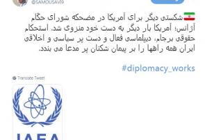 موسوی: شکستی دیگر برای آمریکا در مضحکه شورای حکام آژانس