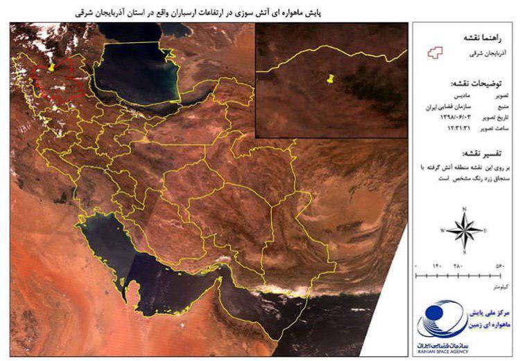پایش ماهواره ای آتش سوزی در ارتفاعات ارسباران