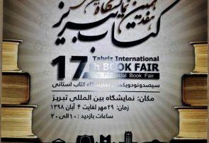 غرفه های کانون میزبان کودکان در نمایشگاه کتاب