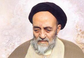 ۲۴ آبان؛ سالروز رحلت صاحب تفسیر المیزان