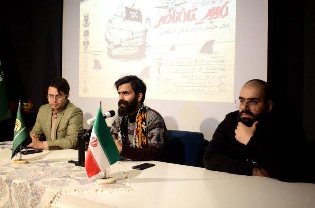 """گزارش تصویری  نشست خبری نمایش """"کاپیتان ناصر"""""""