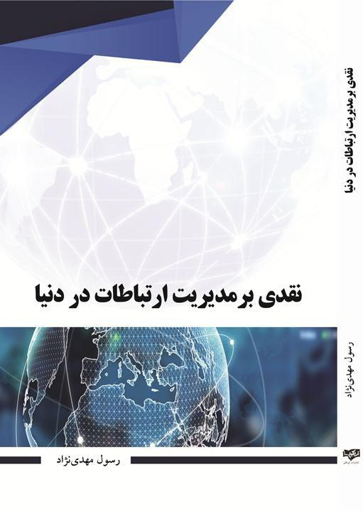 نقدی بر مدیریت ارتباطات در دنیا