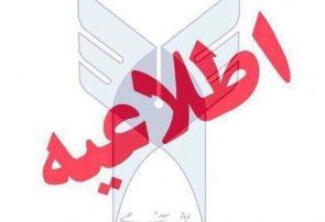 برگزاری امتحانات دانشگاه آزاد اسلامی استان آذربایجان شرقی با یک ساعت تاخیر