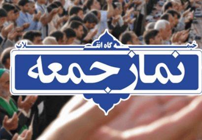 نماز جمعه هشتم فروردین در مراکز استانها اقامه نخواهد شد